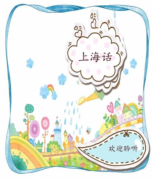 【上海话,上海话童谣】在线收听