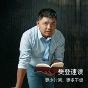 跑步圣经——人天生就是跑步者,让本书伴你奔跑一生!