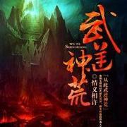 第049集_武逆神荒——红阳丹