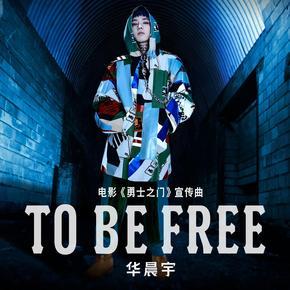 To Be Free-喜马拉雅fm