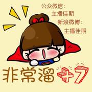 【非常溜佳期】142-大哥,吃生蚝吗【天猫无忧购赞助播出】