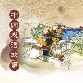 中国成语故事-喜马拉雅fm
