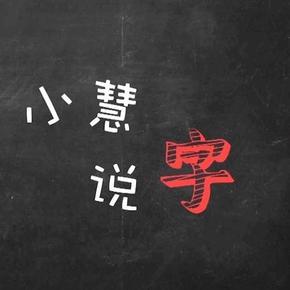 小慧说字第二季-喜马拉雅fm
