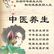 中医两性健康养生课堂