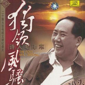 独领风骚--诗人毛泽东-喜马拉雅fm