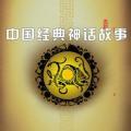 中国经典神话故事-喜马拉雅fm