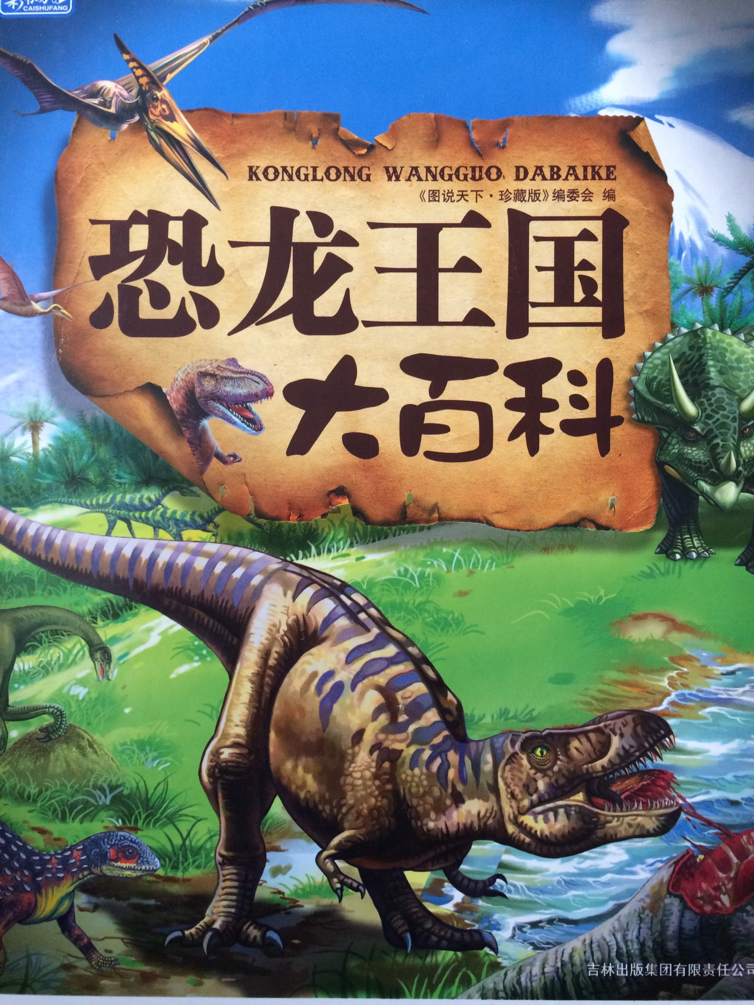 【恐龙王国大百科】在线收听