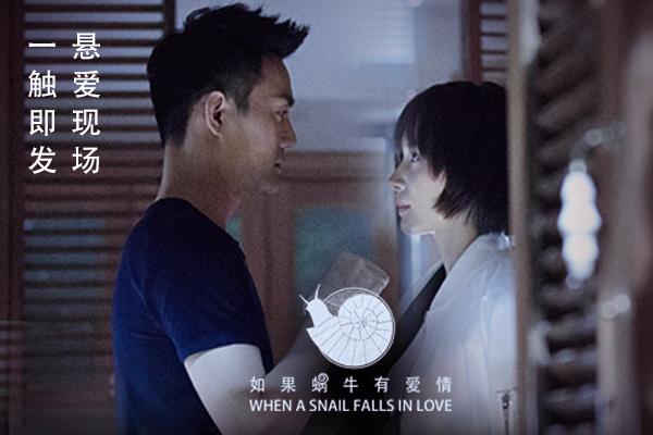 【如果蜗牛有爱情