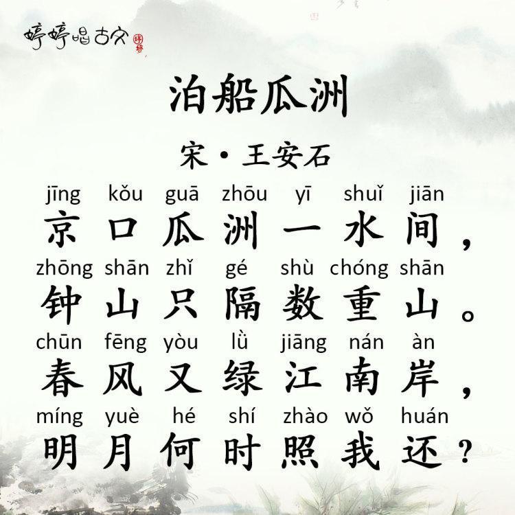 49 婷婷唱古文-宋-王安石-泊船瓜洲