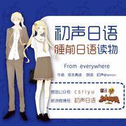 初声日语·睡前日语读物