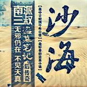 《沙海》第三卷 19