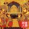 【传奇】泰姬陵的爱情史话-喜马拉雅fm
