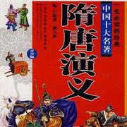 【多妈开讲】隋唐演义(19)徐茂公智退三路兵