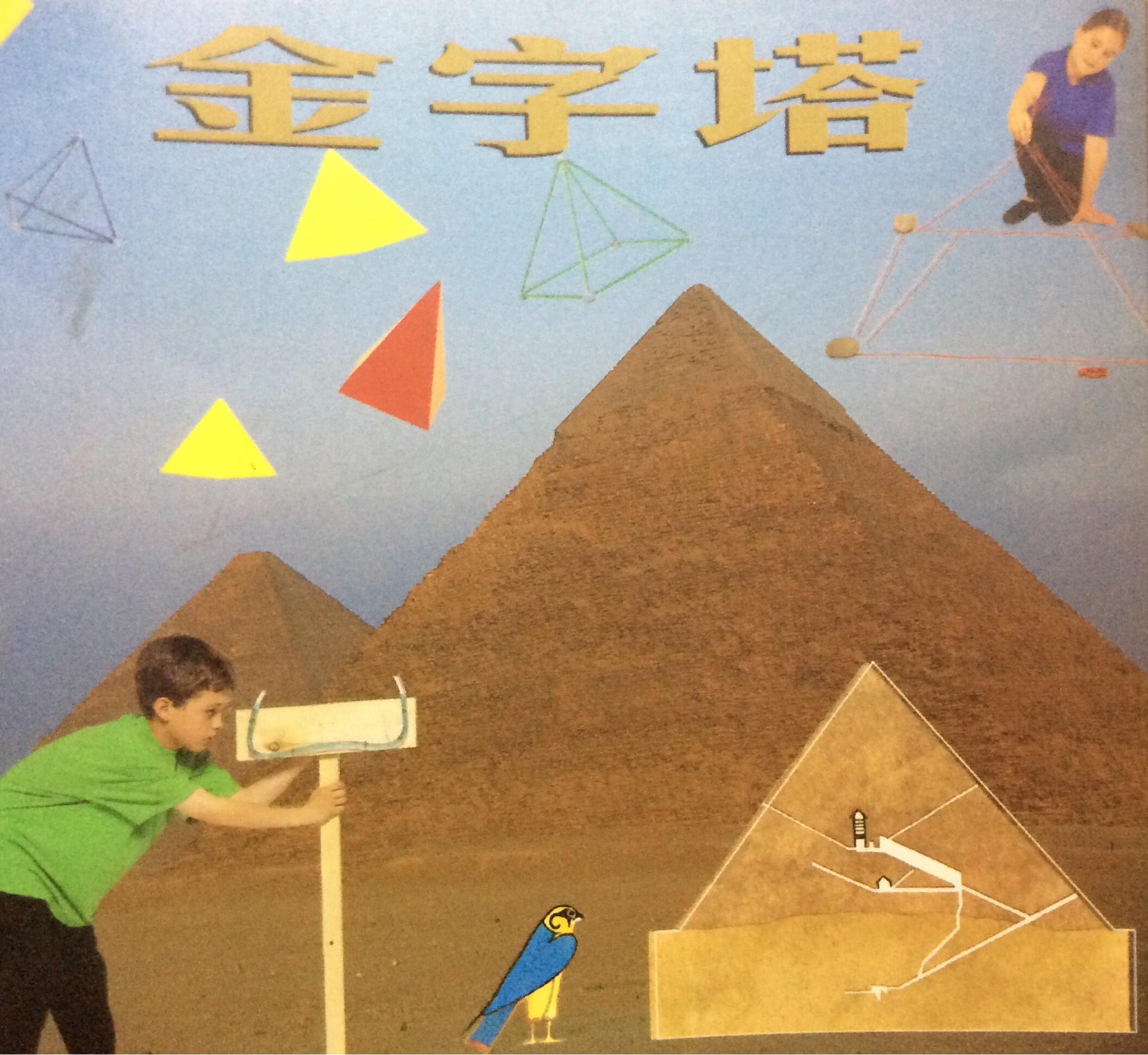 魔尺变球图解36节金字塔