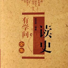 读史有学问之-中国历史上力挽狂澜的文臣武将-喜马拉雅fm