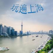 玩遍上海053——张堰公园