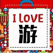 I Love 游