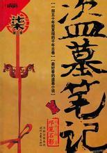 盗墓笔记7·邛笼石影《周建龙》高清版