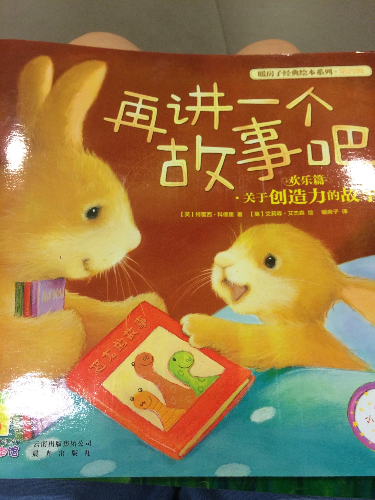 【儿童绘本故事】在线收听