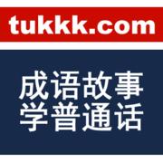 成语故事 学普通话 tukkk.com