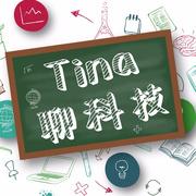 Tina聊科技 第22期 | 茶几「内建」小冰箱,制冷还能为手机充电?