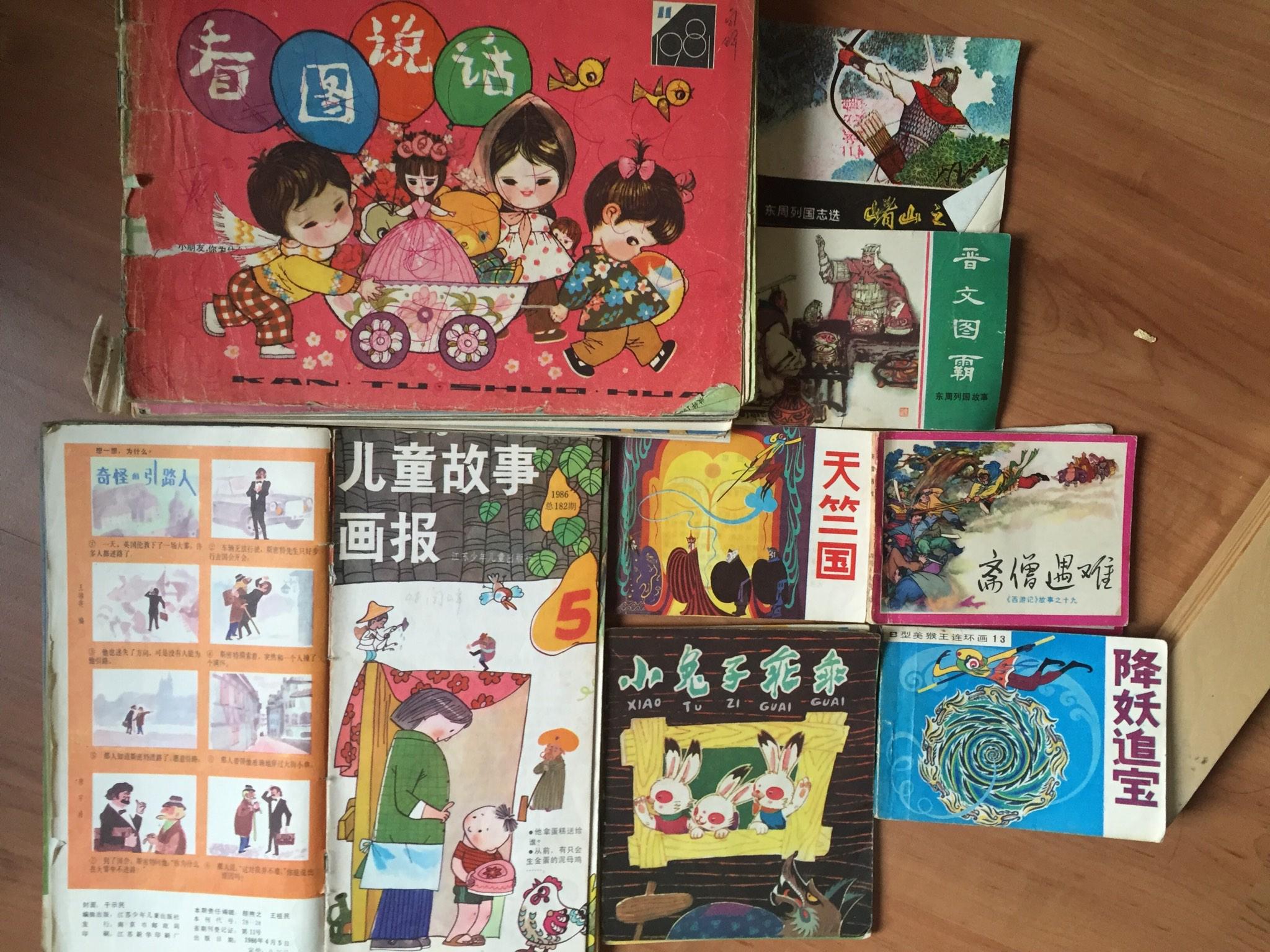 【小人书系列】在线收听