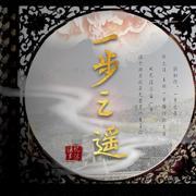 一步之遥-【忆沐潇声出品】