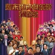 北京-周末相声俱乐部