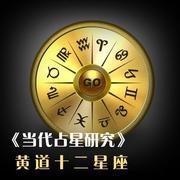 四象星座教材【当代占星研究】