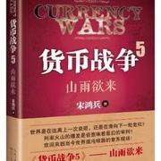 货币战争5 山雨欲来-有声书全集