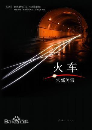 宫部美雪:火车