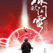 球状闪电 ———— 《三体》作者 刘慈欣的另一部科幻巨著