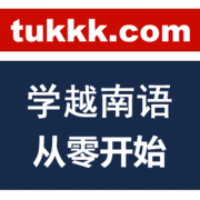 学越南语从零开始 tukkk.com