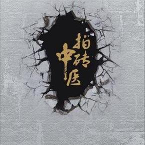 中医合辑:《灵素商兑》,《批评中医》和《拍砖中医》(欢迎订阅,感谢打赏)-喜马拉雅fm