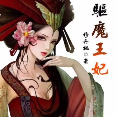 古代王妃手绘漫画