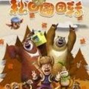 (动漫)熊出没之秋日团团转