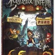 【完本】查理九世-不可思议事件簿之古堡迷踪