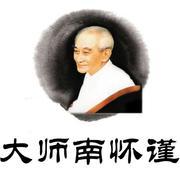 """南怀瑾:印光大师为什么念""""死""""?"""