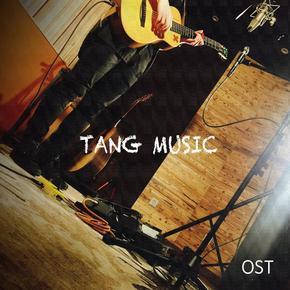 TANG.MUSIC (OST)-喜马拉雅fm