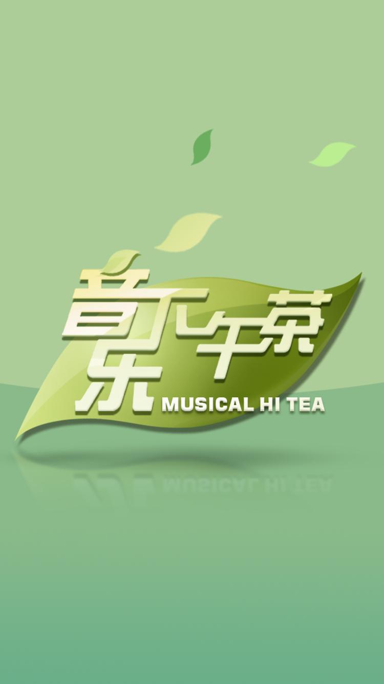 【56音乐下午茶】在线收听