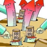 房产系列---多城房市限购升级,你必须懂的楼市潜台词