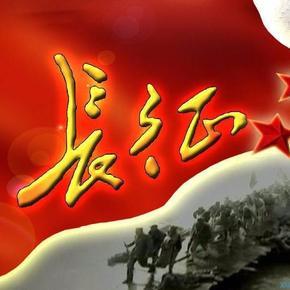 纪念长征胜利80周年特别节目-原创广播剧《一颗子弹的故事》-喜马拉雅fm
