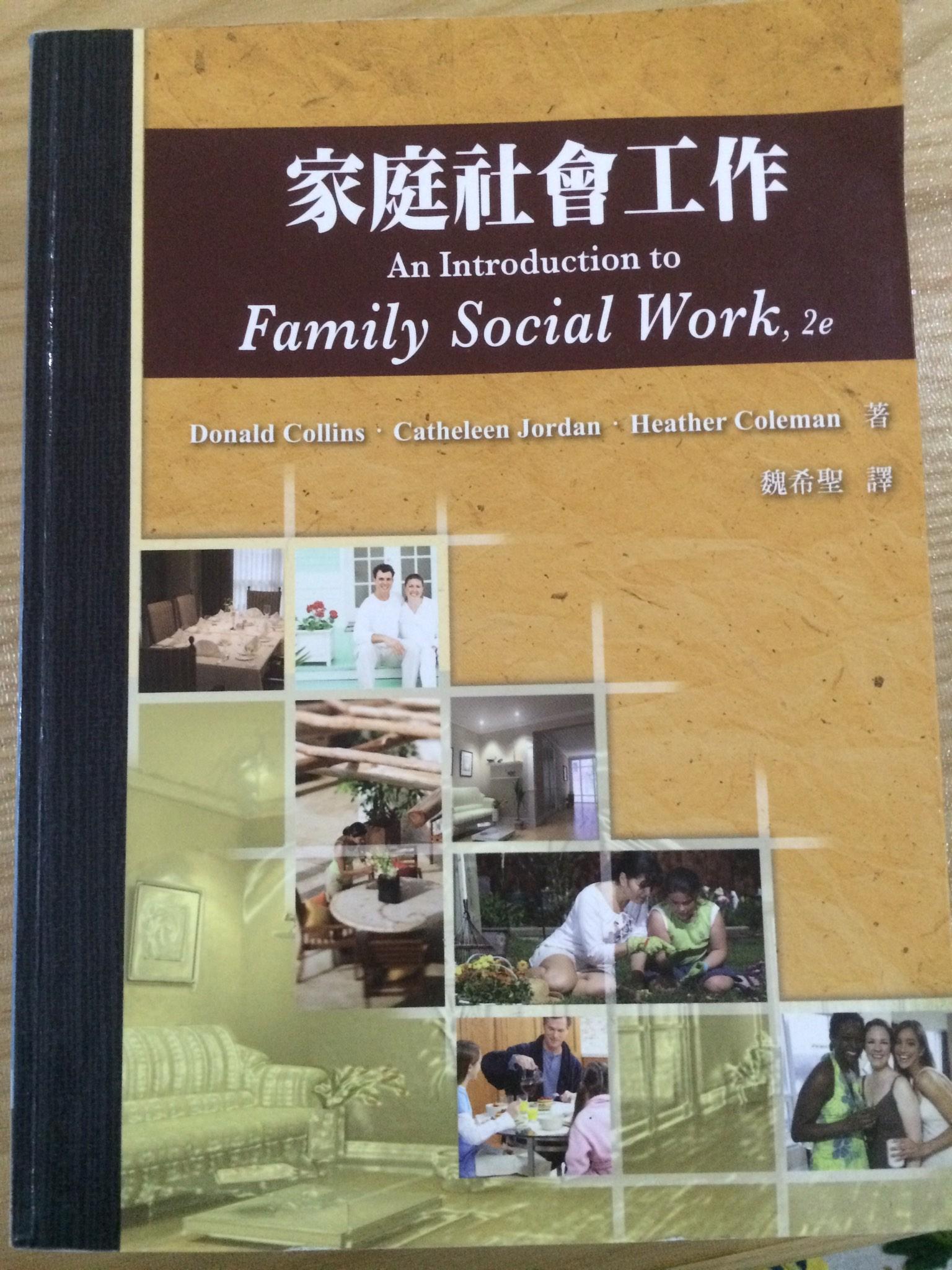 【家庭社会工作1】在线收听