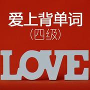 爱上背单词(四级)