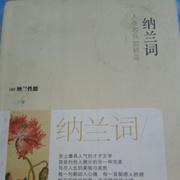 纳兰容若(纳兰性德)—诉衷情(冷落绣衾谁与伴?)