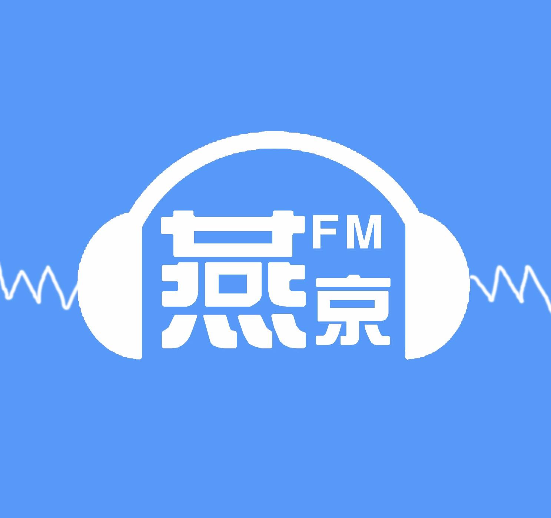 燕京fm在线收听_mp3下载