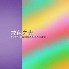 音乐专辑:戒色之光-喜马拉雅fm