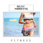 减肥健身-每天安利一点瘦身小技巧