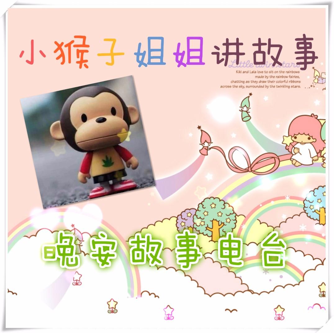 【小猴子姐姐·晚安故事电台】在线收听