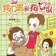 阳光姐姐小书房系列之《我们班的狗仔队》——作者伍美珍(柴少鸿工作室出品)